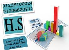 شركتنا رقم 1 فى تراخيص المصانع وانشاء الشركات الطبية شركةH.S