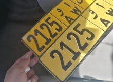 رقم للبيع أ و / 2125