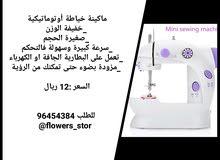أصغر ماكينة خياطة اوتوماتيكية