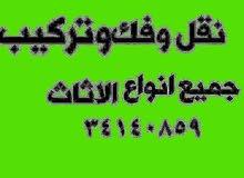نقل وفك و تركيب جميع انواع الاثاث جميع مناطق مملكة البحرين