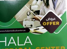 مركز هلا الطبي (عجمان)