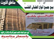 سكراب خشب بيع جميع انواع الطبالي الخشب توريد جمع البلتات الخشب