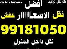 هاف لوري + ونيت لنقل العفش في الكويت افضل الاسعار