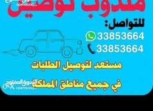 توصيل جميع مناطق البحرين