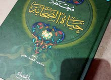 كتب دينية و تاريخية و يوجد لدينا جميع انواع الكتب و قصص الاطفال باللغة عربية و الانجليزية فقط تواصل