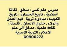 مدرس علم نفس. ثقافة اسلامية ، تاريخ الحضارة ، تاريخ الكويت . قيم والولاء، ثقافة علمية ، علم الاعلام