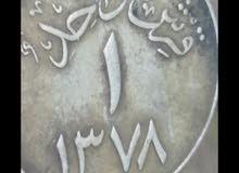عملات سعودية معدنية قديمة للبيع