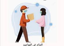 شركة سيلفيا لتوصيل الطلبات و الهدايا