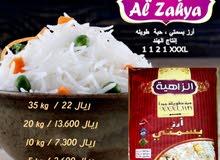 أرز الزاهية ، سر تميز الطبخ