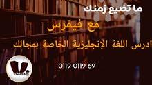 مركز فيقروس للغات والتدريب المتخصص