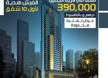 تملك شقة في دبي باقل سعر في السوق العقاري