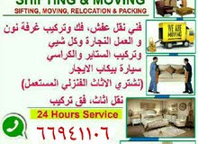 Shifting & Moving 66941106