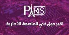 استثمارك مضمون 100% في مول باريس بالعاصمه الاداريه