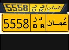 رقم 5558