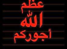 السلام عليكم ورحمة الله محتاج بيت في منطقه الجزيره بسعر مناسب
