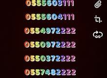 ارقام مميزه مقسم جده ومكه 0555603111 و 0555604111 و 0505653653 و المزيد