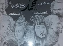 الخالدون مائة أعظمهم محمد (ص)