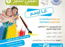 Drawing course - دورة رسم صيفي