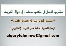 مطلوب للعمل فى مكتب محاماة في دولة الكويت