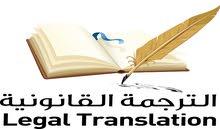 مترجم معتمد (4ر.ع للصفحة)
