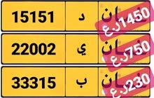 ارقام سيارات مميزة 15151 د & 22002 ي & 33315 ب
