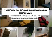 سكن في معبيله توصيل مجانا كليه /عمان/الخليج/ البيان/جامعه الالمانيه