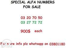 ارقام الفا ثابت مميزة للبيع special alfa fixed no