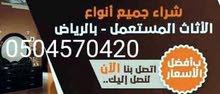 شراء مطابخ شرق الرياض