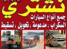 شراء السيارات و المركبات الخربان المشطوب الملغي what's up 98797890