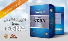 المرجع الشامل لشهادة CCNA