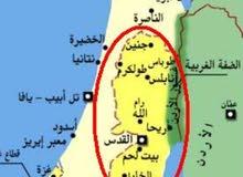 اراضي للبيع في الضفه الغربيه