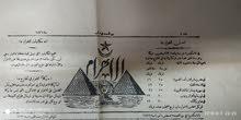 اول عدد لجريده الاهرام منذ وجود الحمله الفرنسيه في مصر