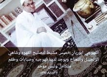 قهوجي خميس مشيط وابها لتصليح القهوه والشاهي