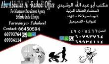 مكتب أبو عبدالله الرشيدي للعماله المنزليه