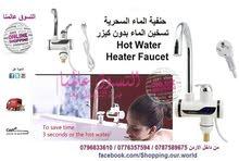 سخان الماء الفوري  حنفية الماء السحرية تسخين الماء بدون كيزر
