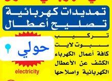 """كهربائي - كهربجي - Electrical technician """" ELEKTRIKAL TEKNISYAN """" Electrician"""