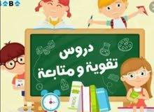 تقويات انجليزي ورياضيان ابتداء من الصف الاول