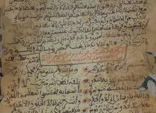 مخطوطات قديمة جدا للبيع
