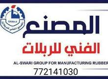 المصنع الفني للربلات لصناعة جميع انواع الربلات الصناعية والتجارية والزراعية