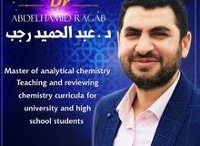 معلم كيمياء للصف الحادى عشر والثانى عشر