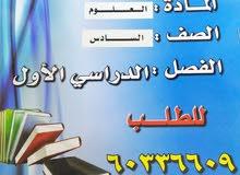 مذكرات مدرسية لكل المراحل  الدراسية