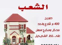 للبيع بيت في الشعب