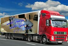 0797735526شركة التميز للخدمات نقل الأثاث فك وتغليف ونقل وتركيب الأثاث