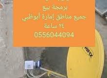 خدمات الستالايت في أبوظبي