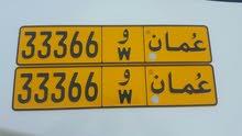 ارقام مركبات مميزه للبيع