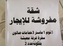 شقة مفروشة للايجار ضاحية الأمير راشد خلف مجمع جبر