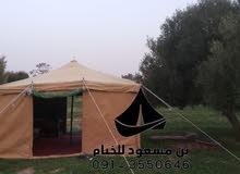 خيمة خيام خيم