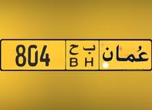 رقم: 804 / ب ح
