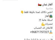 إعلن ف حساب عماني به35k متابع
