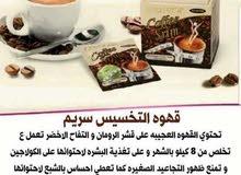 للبيع قهوة سريم لتخسيس بسعر 3 ريال للتواصل ع 96972268